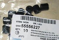 Клапан (ограничитель) давления масла в блоке цилиндров GM 0651788 55556227 A16XER A18XER Z16XE1 Z16LET Z16XEP Z16XER Z18XER OPEL ASTRA-G ASTRA-H