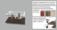 Стол журнальный стеклянный Plato mini lux art  V (800*500*455)