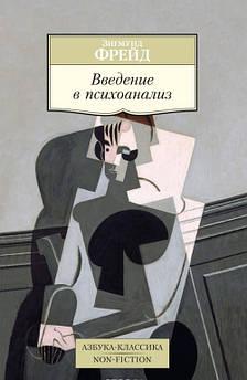 Фрейд З. Введение в психоанализ (нов/обл.)