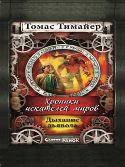 Тимайер Т. Хроники искателей миров: Дыхание дьявола кн.4