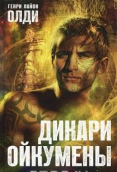 Олди Г. Дикари Ойкумены. Книга 2. Волк