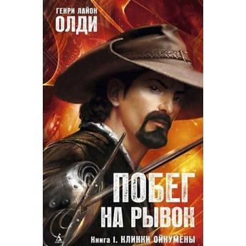 Олди Г. Побег на рывок. Книга 1. Клинки Ойкумены