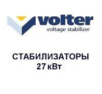 Стабілізатори напруги Volter - 27 кВт