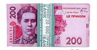 Деньги сувенирные 200 гривен . Пачка подарочных гривен 80 шт.