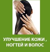 улучшение кожи, волос, ногтей