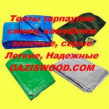 Тенти універсальні з люверсами дешево - сині, камуфляж - хакі, сірі, зелені