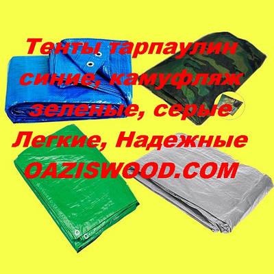 Тенты универсальные с люверсами дешево - синие, камуфляж - хаки, серые, зеленые