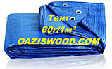 Тент дешево 15х20м универсальный тарпаулин синий 60г/1м² с люверсами, фото 6