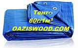 Тент дешево 6х8м универсальный тарпаулин синий 60г/1м² с люверсами, фото 6