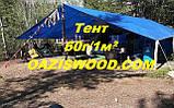 Тент дешево 10х18м универсальный тарпаулин синий 60г/1м² с люверсами, фото 9