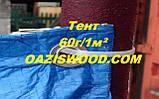 Тент дешево 4х6м универсальный тарпаулин синий 60г/1м² с люверсами, фото 9
