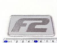 Нашивка Formula 2 , цвет светло серый 84х42мм