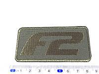 Нашивка Formula 2 , цвет хаки 84х42мм
