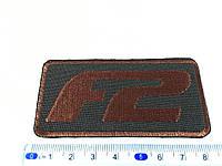 Нашивка Formula 2 , цвет коричневый 84х42мм