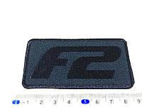 Нашивка Formula 2 , цвет темно синий 84х42мм