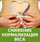 снижение веса, нормализация веса