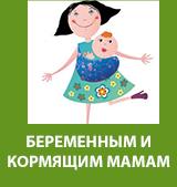 беременным и кормящим мамам