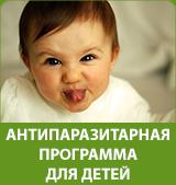 антипаразитарная программа для детей