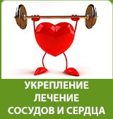 укрепление лечение сосудов и сердца