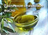 Греческое оливковое масло (первого холодного отжима) 1 л