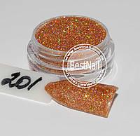 Зеркальный блеск 1.5 грамма (микропыль 0,01 мм) №201