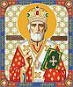 Св. Микола Чудотворець схема для бісеру