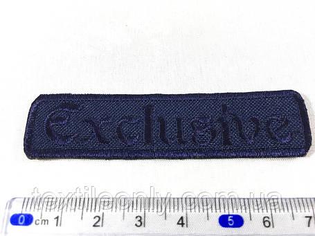 Нашивка Exclusive цвет темно синий 75х18мм, фото 2
