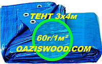 Тент дешево 3х4м универсальный тарпаулин синий 60г/1м² с люверсами