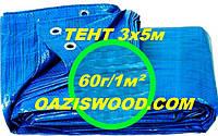 Тент дешево 3х5м универсальный тарпаулин синий 60г/1м² с люверсами, фото 1