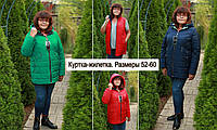 Куртка женская весна - осень  размеры  52-60