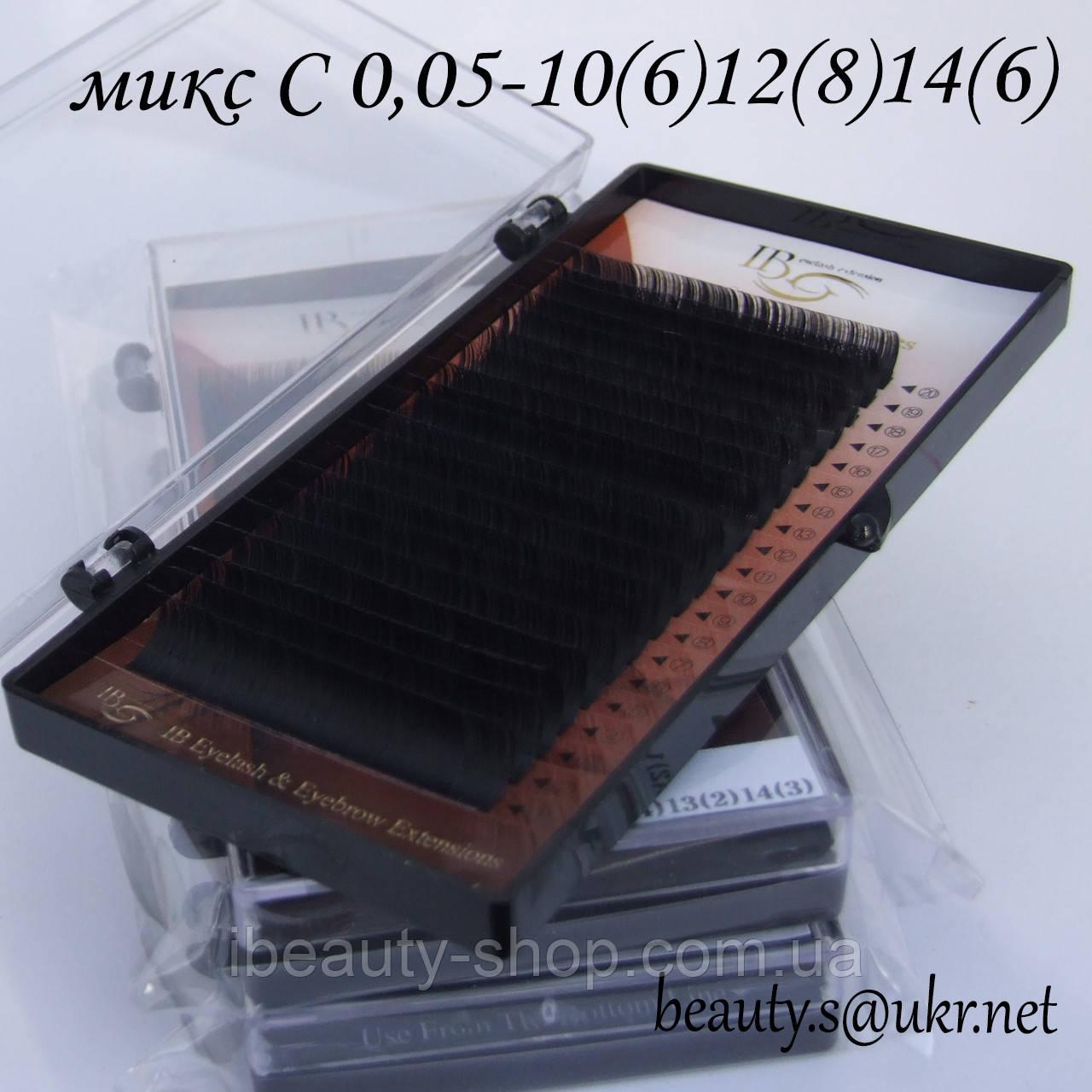 Ресницы I-Beauty микс С-0,05 10-12-14мм