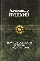 Полное собрание сочинений в одном томе  Пушкин А.