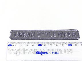 Нашивка Urban style wear цвет серый 120х18 мм