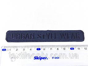 Нашивка Urban style wear цвет темно синий 120х18 мм