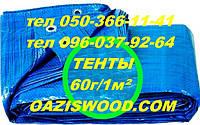 Тенты синие из тарпаулина с люверсами дешево 60г/1м²