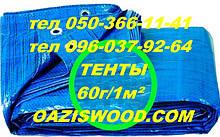 Тенти сині з тарпауліна з люверсами дешево 60г/1м2