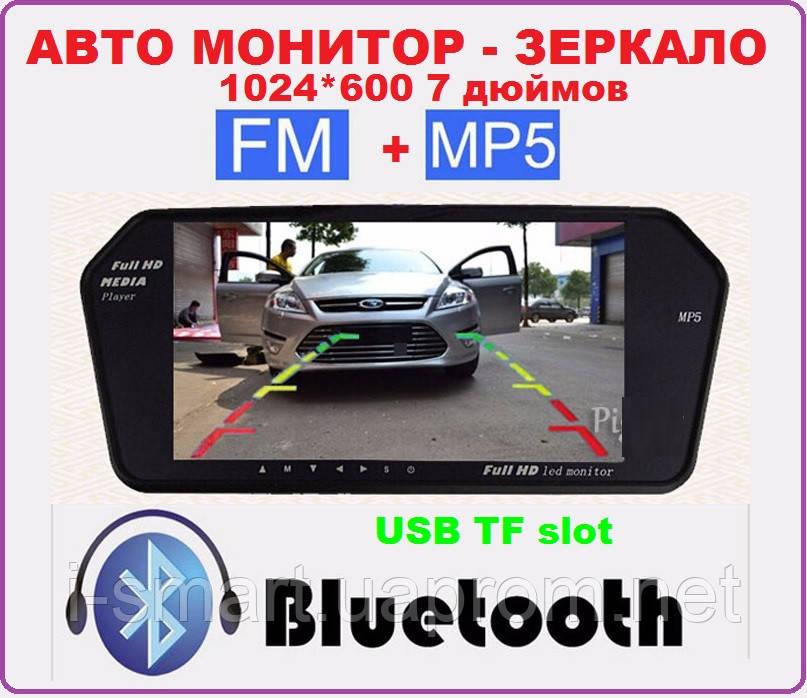 """Зеркало заднего вида """"7 TFT 1024*600 + пульт + bluetooth + 2 видео выхода"""