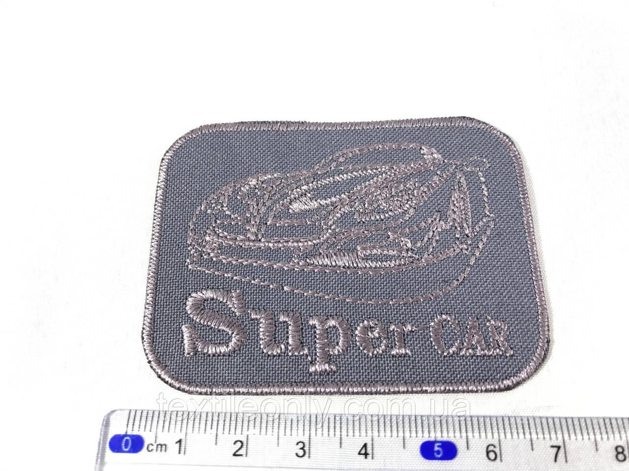 Нашивка super car  цвет серый 70х52 мм