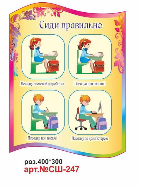 Стенды для начальных классов