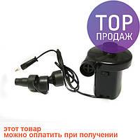 Электрический насос компрессор для матрасов 220V Air Pump YF-205 / аксессуары для авто