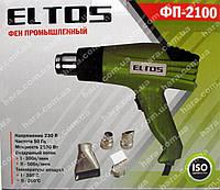 Фен  Eltos ФП-2100