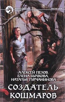 Пехов А. Создатель кошмаров