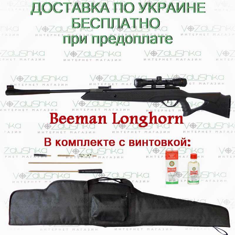 Beeman Longhorn с оптикой 4x32. Чехол и чистка в комплекте!