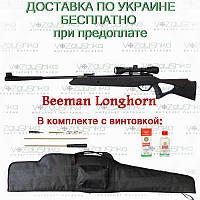 Beeman Longhorn с оптикой 4x32. Чехол и чистка в комплекте!, фото 1