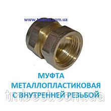 """Муфта металопластикова 16*3/4""""В з внутрішньою різьбою"""