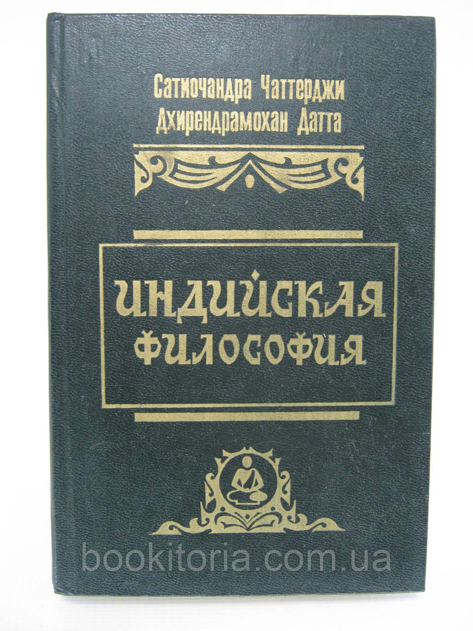 Чаттерджи С., Датта Дж. Индийская философия (б/у).