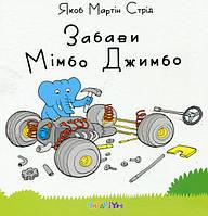 Забави Мімбо Джимбо
