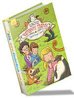 Школа чарівних тварин. Книга 2. Самісінькі ями!