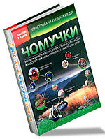 Ілюстрована енциклопедія чомучки (новая обложка)