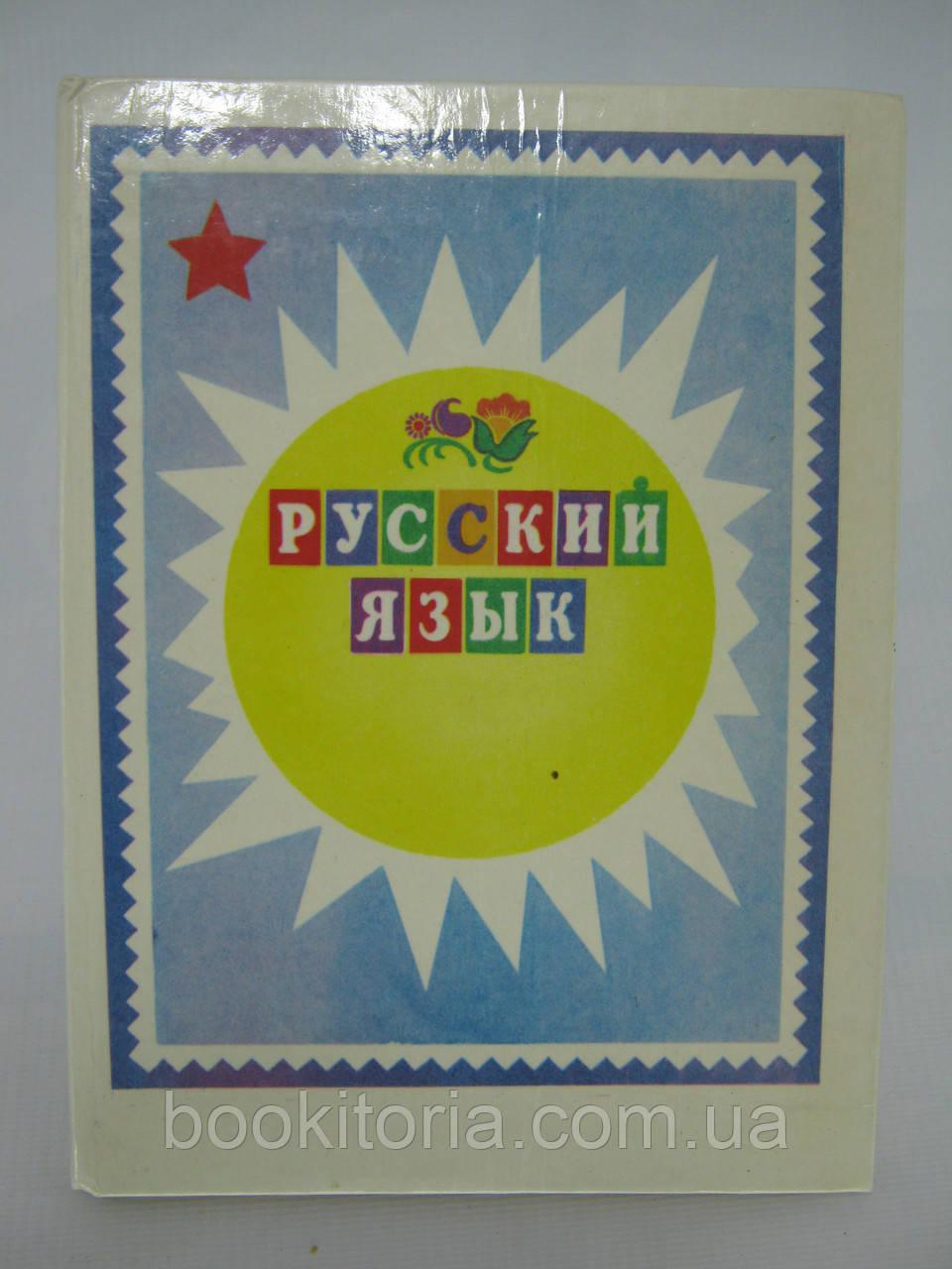 Русский язык. Пособие для учащихся подготовительного - первого классов национальных школ РСФСР (б/у)